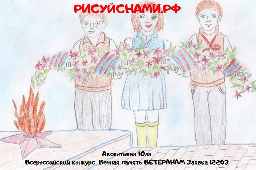 Всероссийский конкурс  Вечная память ВЕТЕРАНАМ Заявка 12203  творческие конкурсы рисунков для школьников и дошкольников рисуй с нами #тмрисуйснами рисунок и поделка - Аксентьева Юля