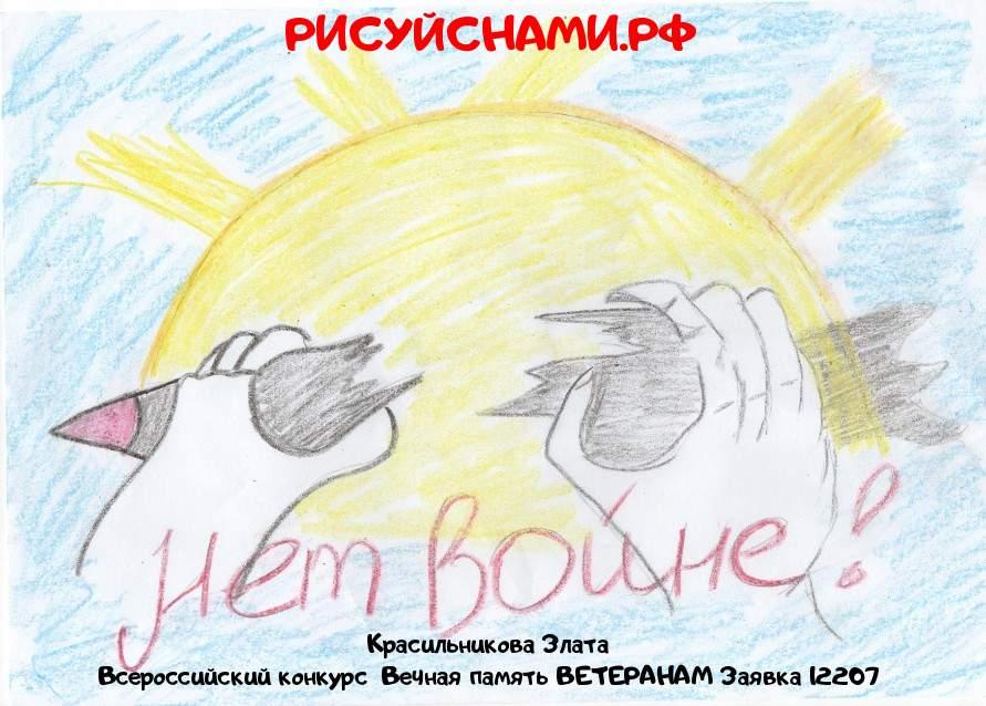 Всероссийский конкурс  Вечная память ВЕТЕРАНАМ Заявка 12207 всероссийский творческий конкурс рисунка для детей школьников и дошкольников (рисунок и поделка) - Красильникова Злата