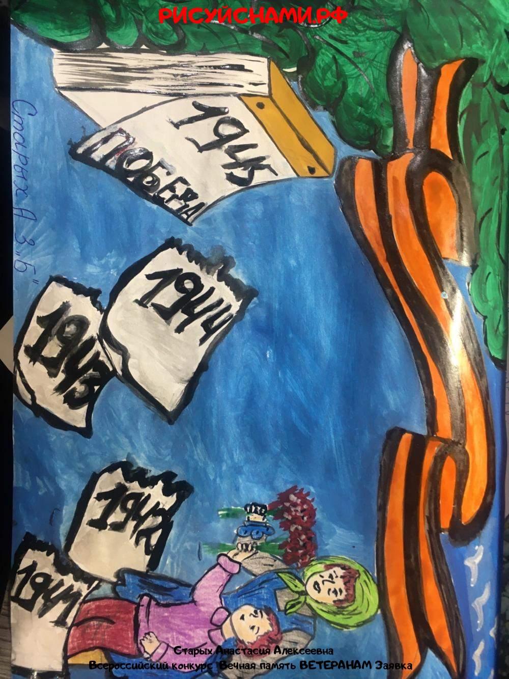 Всероссийский конкурс  Вечная память ВЕТЕРАНАМ Заявка 12266  всероссийский творческий конкурс рисунка для детей школьников и дошкольников (рисунок и поделка) - Старых Анастасия Алексеевна