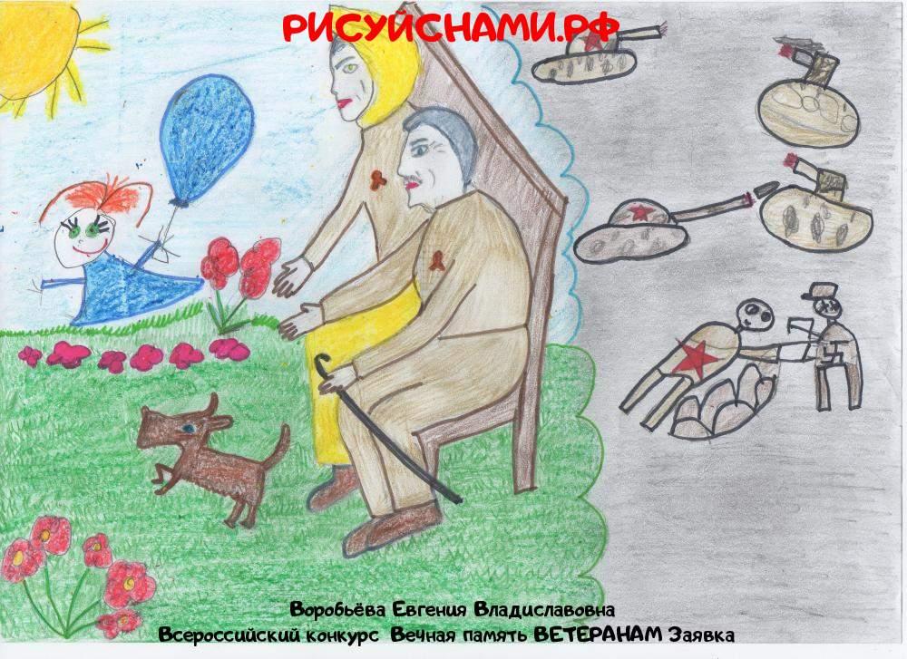 Всероссийский конкурс  Вечная память ВЕТЕРАНАМ Заявка 12935  всероссийский творческий конкурс рисунка для детей школьников и дошкольников (рисунок и поделка) - Воробьёва Евгения Владиславовна