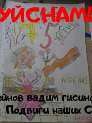 Всероссийский конкурс  Подвиги наших СОЛДАТ Заявка 12324  всероссийский творческий конкурс рисунка для детей школьников и дошкольников (рисунок и поделка) - гусейнов вадим гисинович