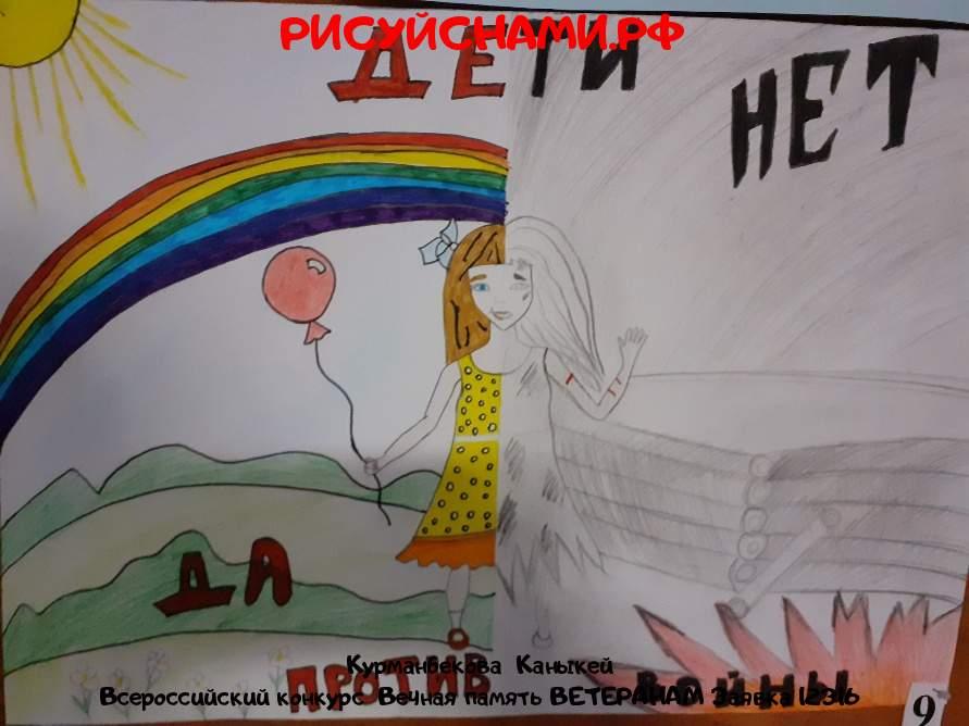 Всероссийский конкурс  Вечная память ВЕТЕРАНАМ Заявка 12316  всероссийский творческий конкурс рисунка для детей школьников и дошкольников (рисунок и поделка) - Курманбекова  Каныкей