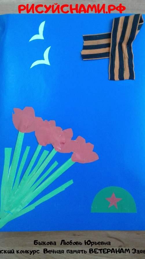 Всероссийский конкурс  Вечная память ВЕТЕРАНАМ Заявка 12347  всероссийский творческий конкурс рисунка для детей школьников и дошкольников (рисунок и поделка) - Быкова  Любовь Юрьевна