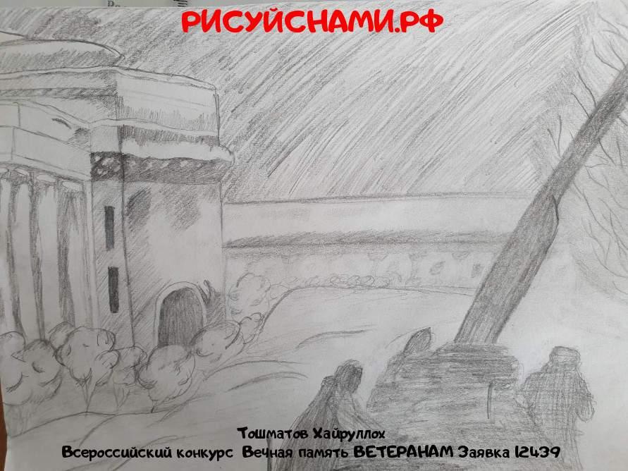 Всероссийский конкурс  Вечная память ВЕТЕРАНАМ Заявка 12439  всероссийский творческий конкурс рисунка для детей школьников и дошкольников (рисунок и поделка) - Тошматов Хайруллох