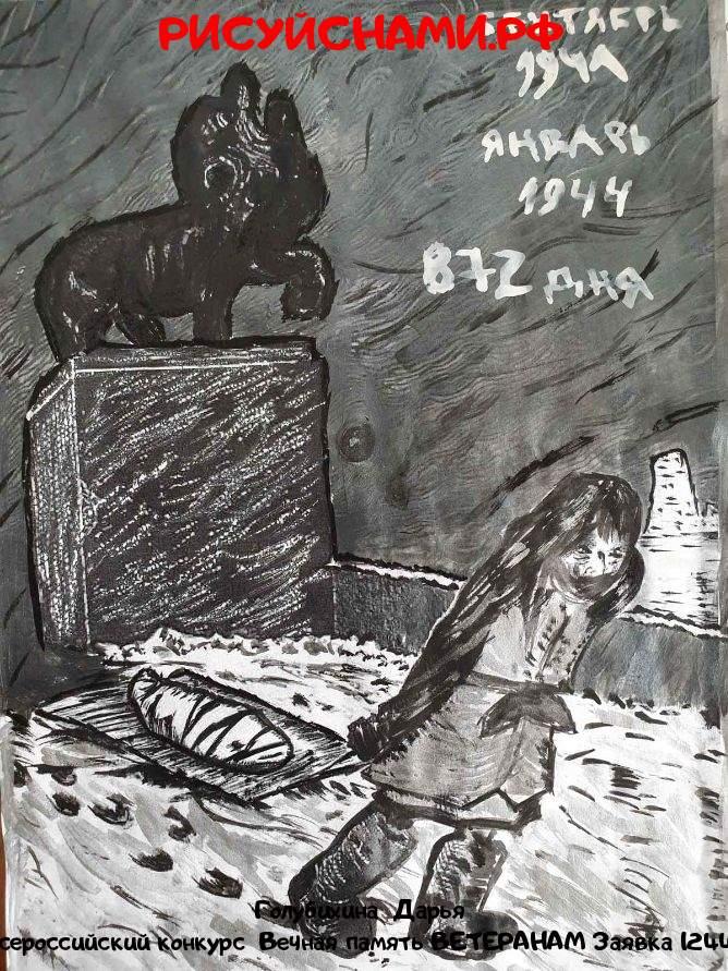 Всероссийский конкурс  Вечная память ВЕТЕРАНАМ Заявка 12441  всероссийский творческий конкурс рисунка для детей школьников и дошкольников (рисунок и поделка) - Голубихина  Дарья
