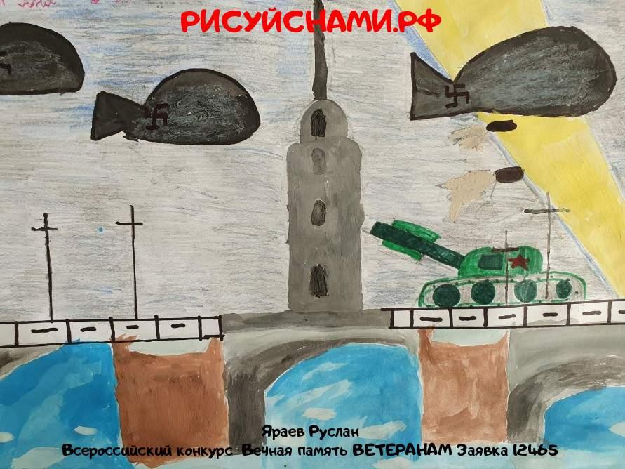 Всероссийский конкурс  Вечная память ВЕТЕРАНАМ Заявка 12465  всероссийский творческий конкурс рисунка для детей школьников и дошкольников (рисунок и поделка) - Яраев Руслан