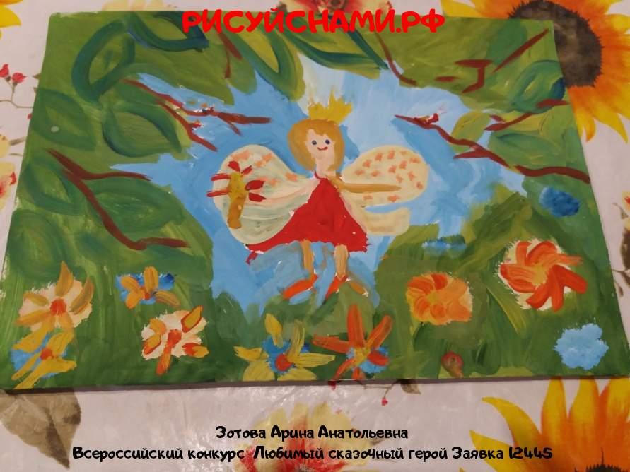 Всероссийский конкурс  Любимый сказочный герой Заявка 12445  всероссийский творческий конкурс рисунка для детей школьников и дошкольников (рисунок и поделка) - Зотова Арина Анатольевна