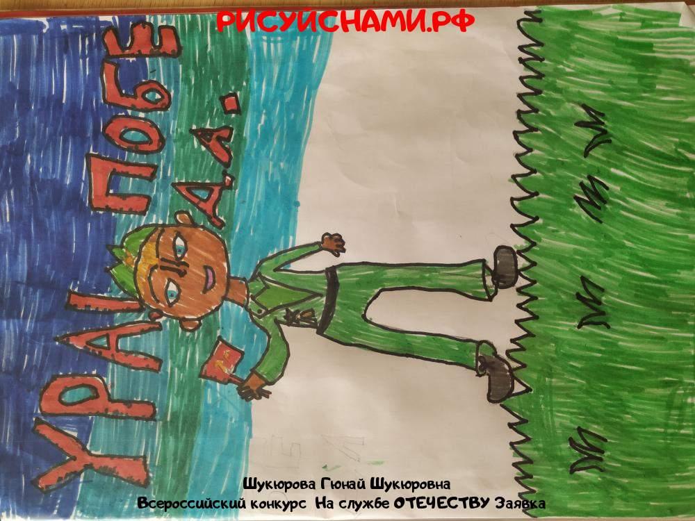 Всероссийский конкурс  На службе ОТЕЧЕСТВУ Заявка 12499  всероссийский творческий конкурс рисунка для детей школьников и дошкольников (рисунок и поделка) - Шукюрова Гюнай Шукюровна