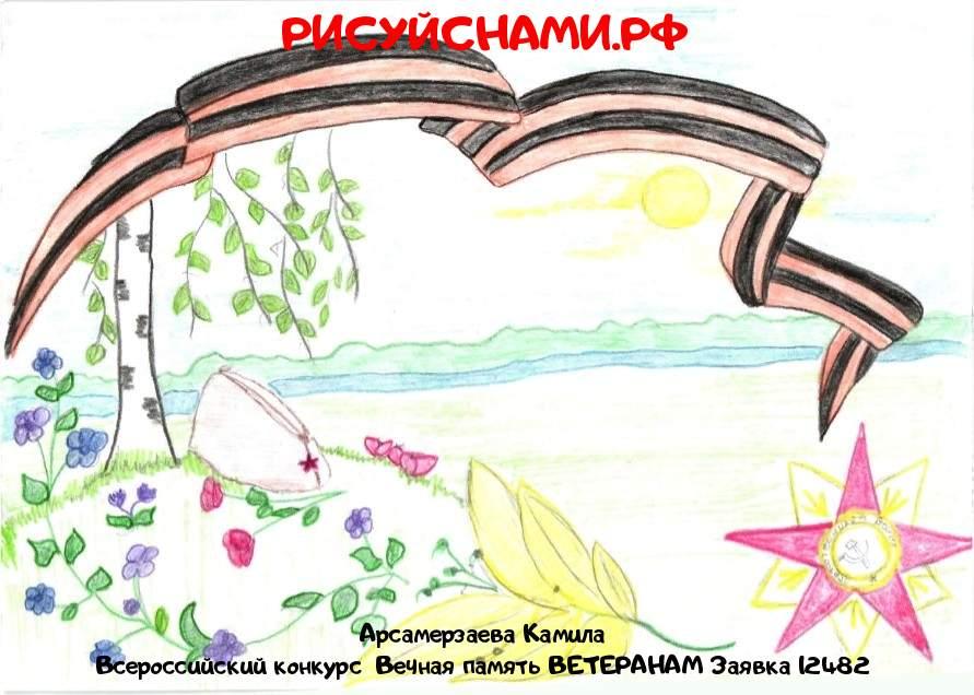 Всероссийский конкурс  Вечная память ВЕТЕРАНАМ Заявка 12482  всероссийский творческий конкурс рисунка для детей школьников и дошкольников (рисунок и поделка) - Арсамерзаева Камила