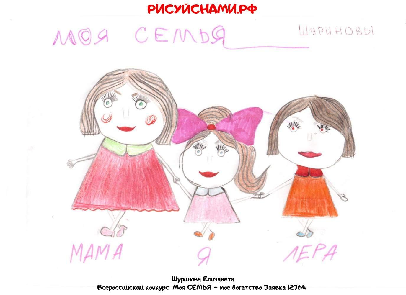 Всероссийский конкурс  Моя СЕМЬЯ - мое богатство Заявка 12764  всероссийский творческий конкурс рисунка для детей школьников и дошкольников (рисунок и поделка) - Шуринова Елизавета