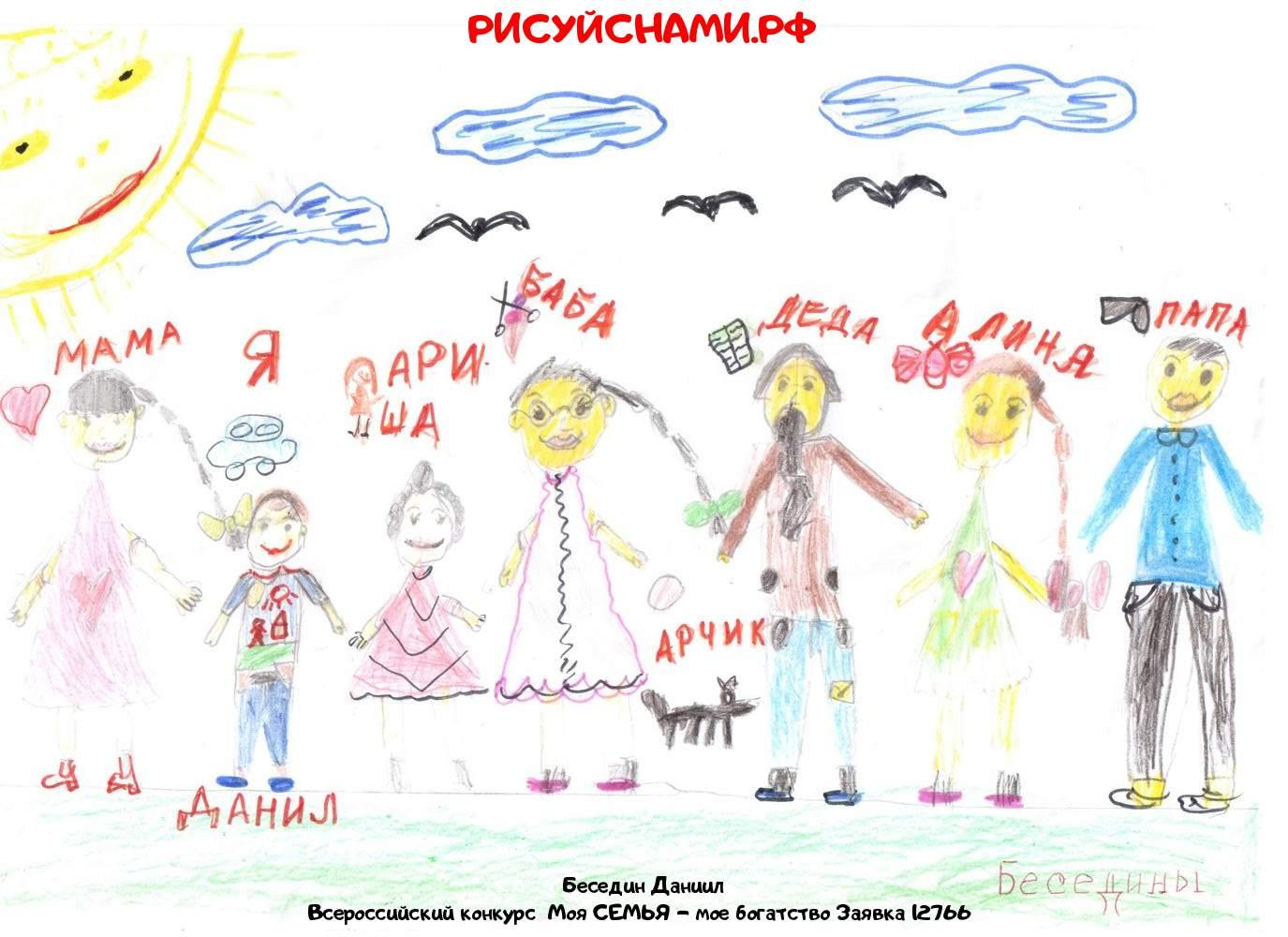 Всероссийский конкурс  Моя СЕМЬЯ - мое богатство Заявка 12766  всероссийский творческий конкурс рисунка для детей школьников и дошкольников (рисунок и поделка) - Беседин Даниил