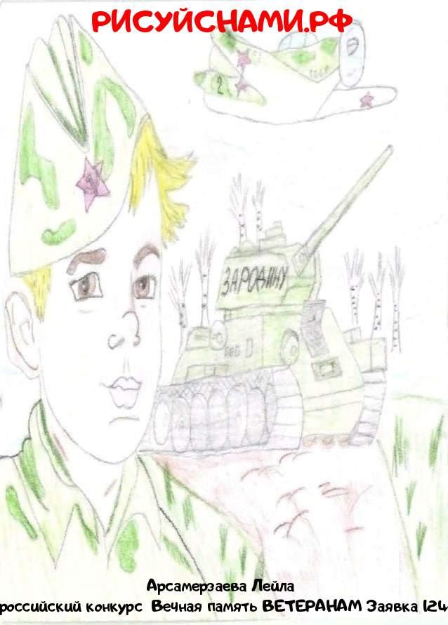Всероссийский конкурс  Вечная память ВЕТЕРАНАМ Заявка 12488  всероссийский творческий конкурс рисунка для детей школьников и дошкольников (рисунок и поделка) - Арсамерзаева Лейла