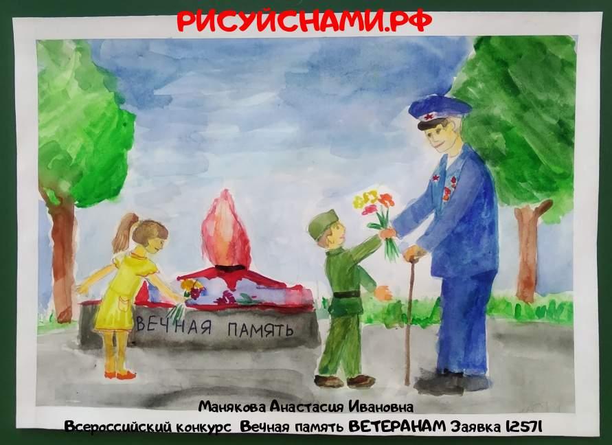 Всероссийский конкурс  Вечная память ВЕТЕРАНАМ Заявка 12571  всероссийский творческий конкурс рисунка для детей школьников и дошкольников (рисунок и поделка) - Манякова Анастасия Ивановна