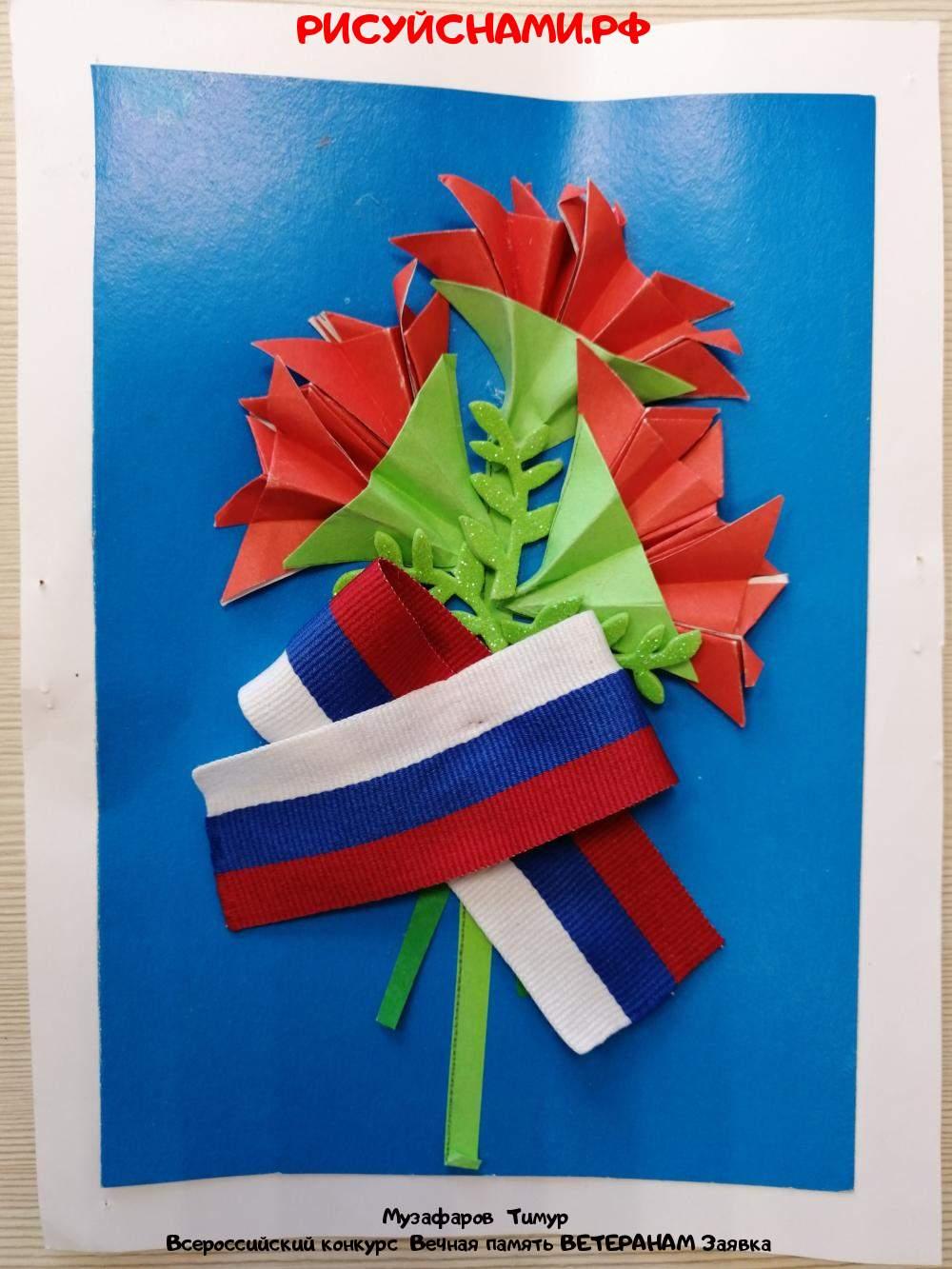 Всероссийский конкурс  Вечная память ВЕТЕРАНАМ Заявка 13004  всероссийский творческий конкурс рисунка для детей школьников и дошкольников (рисунок и поделка) - Музафаров  Тимур