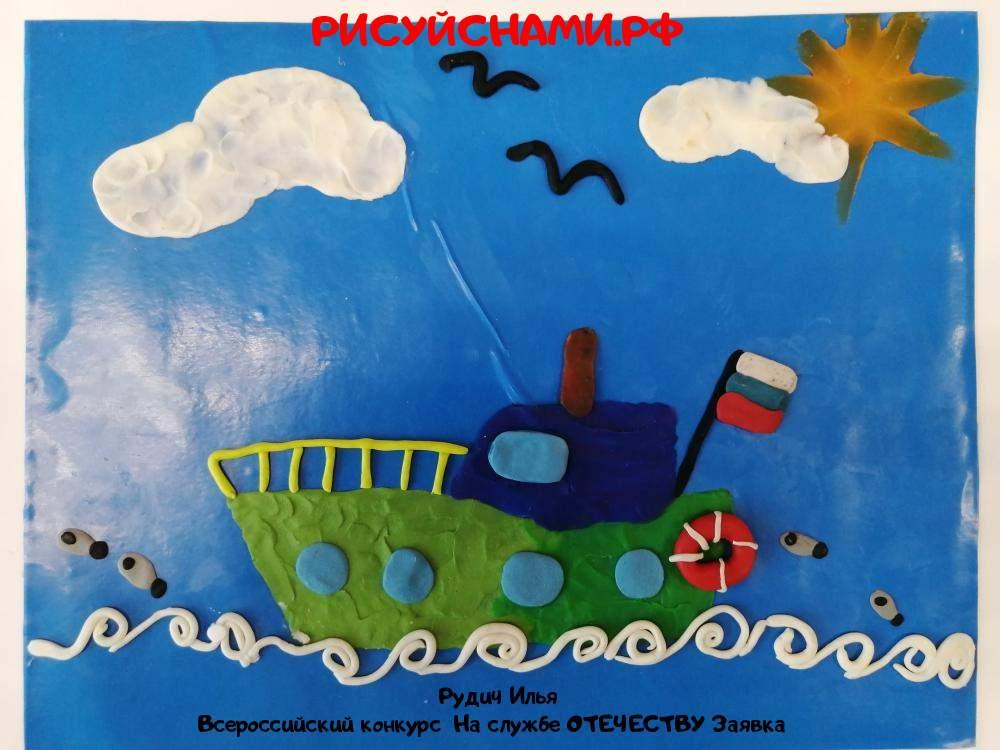 Всероссийский конкурс  На службе ОТЕЧЕСТВУ Заявка 13011  всероссийский творческий конкурс рисунка для детей школьников и дошкольников (рисунок и поделка) - Рудич Илья