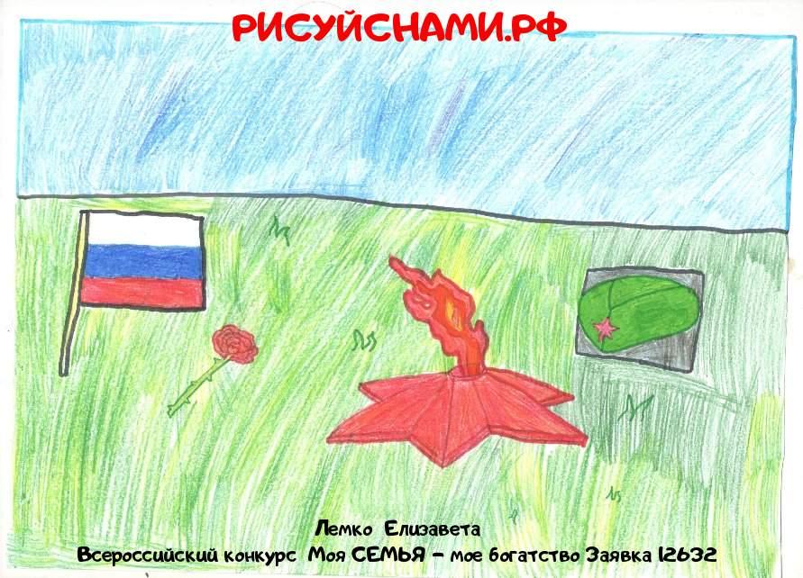 Всероссийский конкурс  Моя СЕМЬЯ - мое богатство Заявка 12632  всероссийский творческий конкурс рисунка для детей школьников и дошкольников (рисунок и поделка) - Лемко  Елизавета