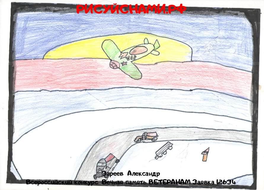 Всероссийский конкурс  Вечная память ВЕТЕРАНАМ Заявка 12634  всероссийский творческий конкурс рисунка для детей школьников и дошкольников (рисунок и поделка) - Зареев  Александр