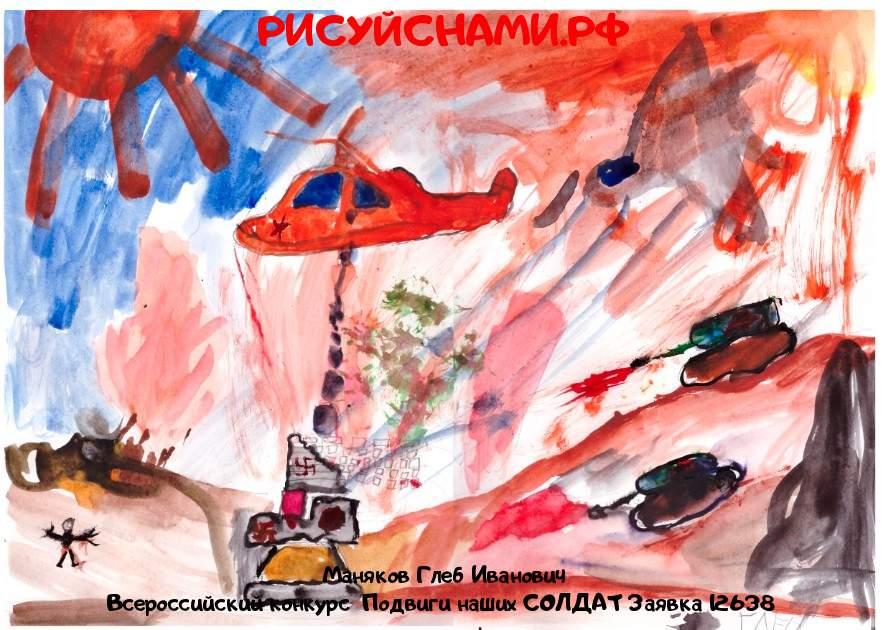 Всероссийский конкурс  Подвиги наших СОЛДАТ Заявка 12638  всероссийский творческий конкурс рисунка для детей школьников и дошкольников (рисунок и поделка) - Маняков Глеб Иванович