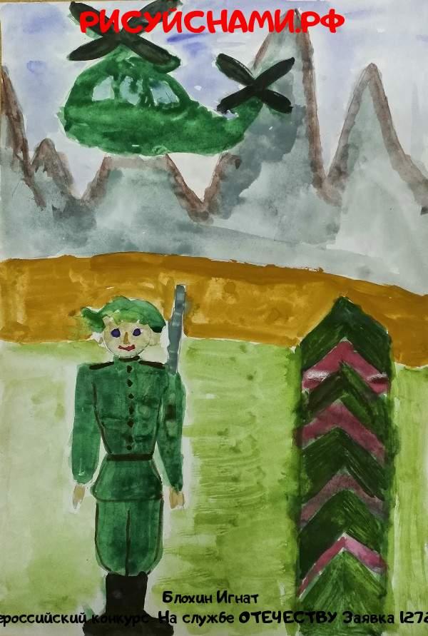 Всероссийский конкурс  На службе ОТЕЧЕСТВУ Заявка 12726  всероссийский творческий конкурс рисунка для детей школьников и дошкольников (рисунок и поделка) - Блохин Игнат