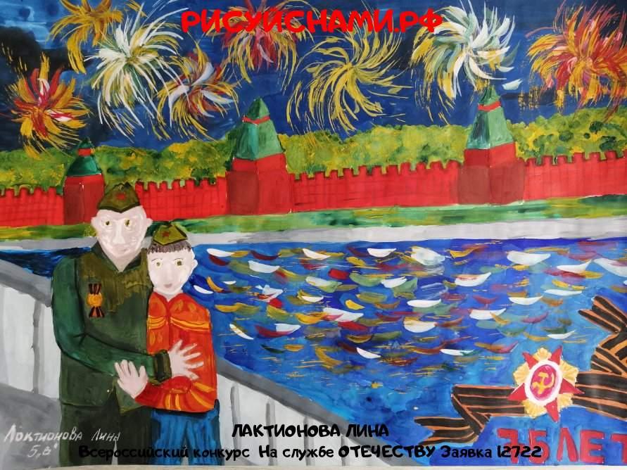 Всероссийский конкурс  На службе ОТЕЧЕСТВУ Заявка 12722  всероссийский творческий конкурс рисунка для детей школьников и дошкольников (рисунок и поделка) - ЛАКТИОНОВА ЛИНА