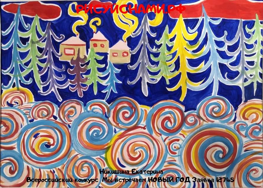 Всероссийский конкурс  Мы встречаем НОВЫЙ ГОД Заявка 12745  всероссийский творческий конкурс рисунка для детей школьников и дошкольников (рисунок и поделка) - Никишина Екатерина