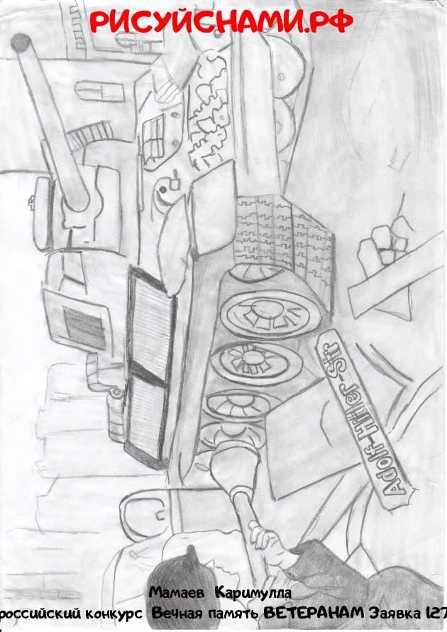 Всероссийский конкурс  Вечная память ВЕТЕРАНАМ Заявка 12787  всероссийский творческий конкурс рисунка для детей школьников и дошкольников (рисунок и поделка) - Мамаев  Каримулла