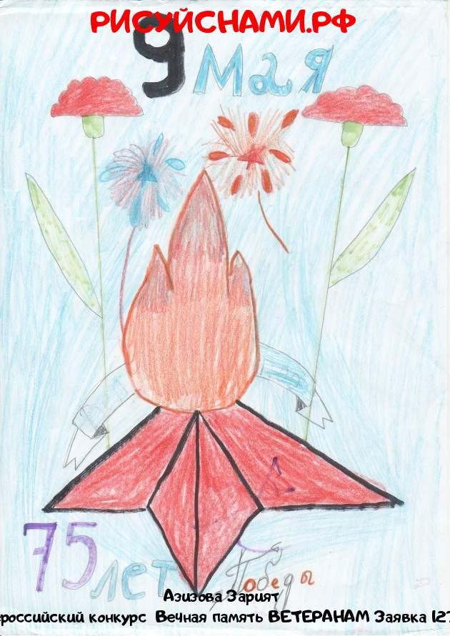 Всероссийский конкурс  Вечная память ВЕТЕРАНАМ Заявка 12791  всероссийский творческий конкурс рисунка для детей школьников и дошкольников (рисунок и поделка) - Азизова Зарият