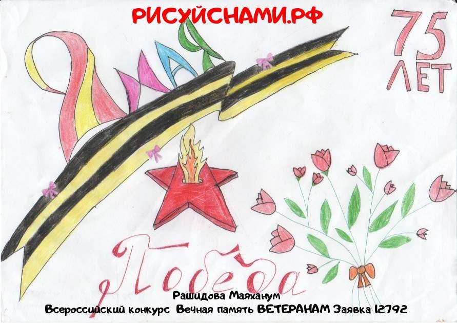 Всероссийский конкурс  Вечная память ВЕТЕРАНАМ Заявка 12792  всероссийский творческий конкурс рисунка для детей школьников и дошкольников (рисунок и поделка) - Рашидова Маяханум
