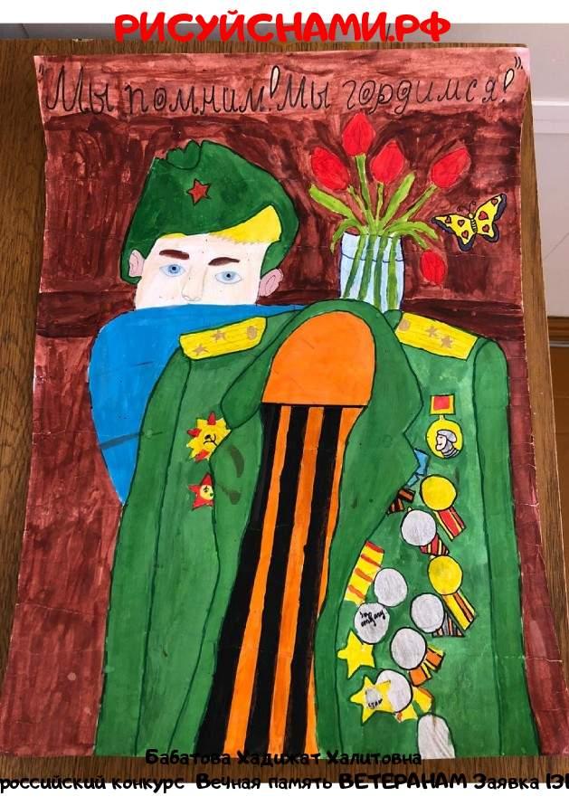 Всероссийский конкурс  Вечная память ВЕТЕРАНАМ Заявка 13199  всероссийский творческий конкурс рисунка для детей школьников и дошкольников (рисунок и поделка) - Бабатова Хадижат Халитовна