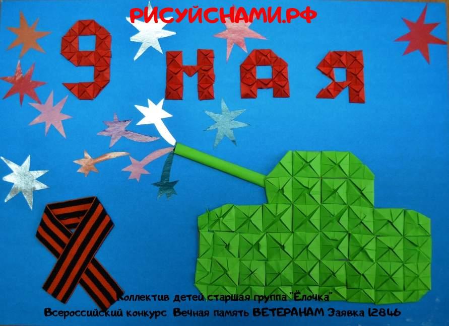 Всероссийский конкурс  Вечная память ВЕТЕРАНАМ Заявка 12846  всероссийский творческий конкурс рисунка для детей школьников и дошкольников (рисунок и поделка) - Коллектив детей старшая группа