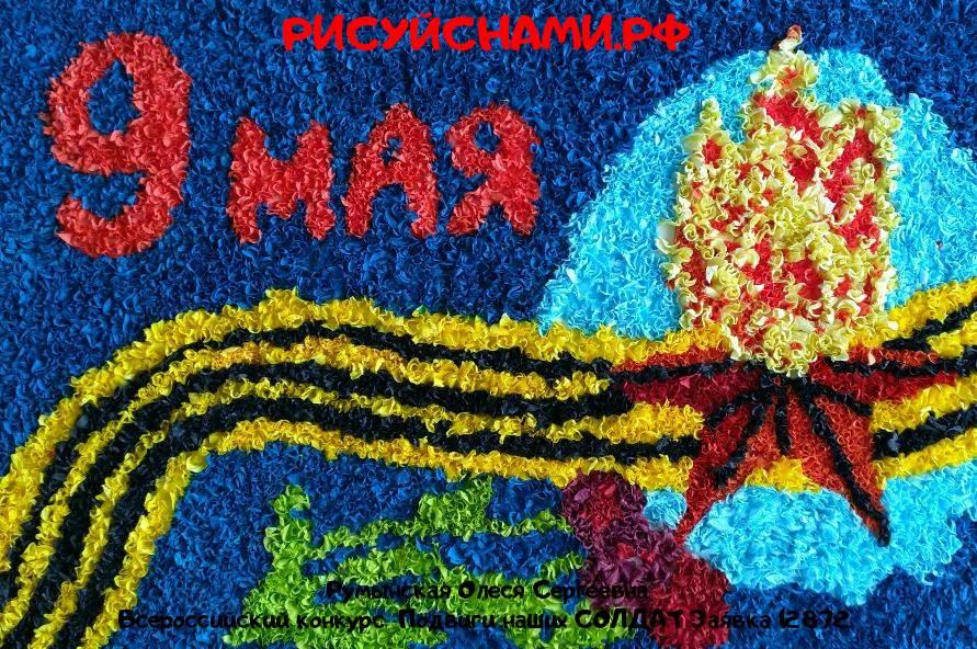 Всероссийский конкурс  Подвиги наших СОЛДАТ Заявка 12872  всероссийский творческий конкурс рисунка для детей школьников и дошкольников (рисунок и поделка) - Румынская Олеся Сергеевна