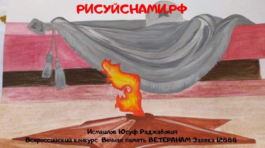 Всероссийский конкурс  Вечная память ВЕТЕРАНАМ Заявка 12888  всероссийский творческий конкурс рисунка для детей школьников и дошкольников (рисунок и поделка) - Исмаилов Юсуф Раджабович