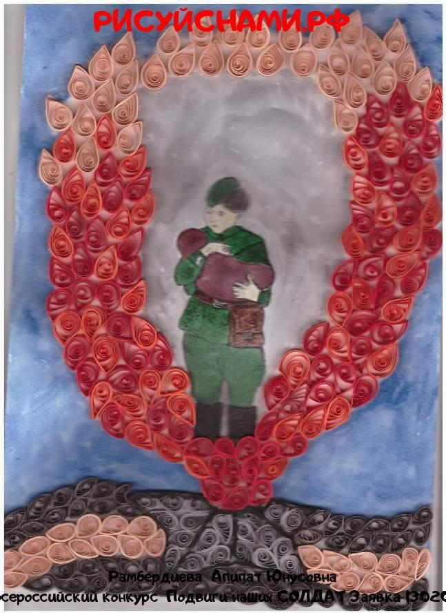 Всероссийский конкурс  Подвиги наших СОЛДАТ Заявка 13020  всероссийский творческий конкурс рисунка для детей школьников и дошкольников (рисунок и поделка) - Рамбердиева  Апипат Юнусовна