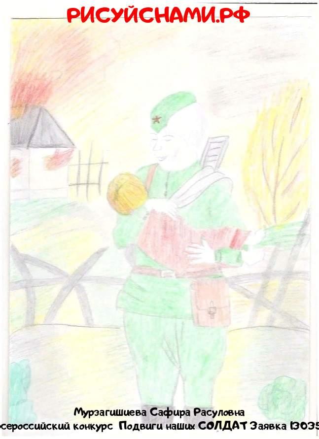 Всероссийский конкурс  Подвиги наших СОЛДАТ Заявка 13035  всероссийский творческий конкурс рисунка для детей школьников и дошкольников (рисунок и поделка) - Мурзагишиева Сафира Расуловна