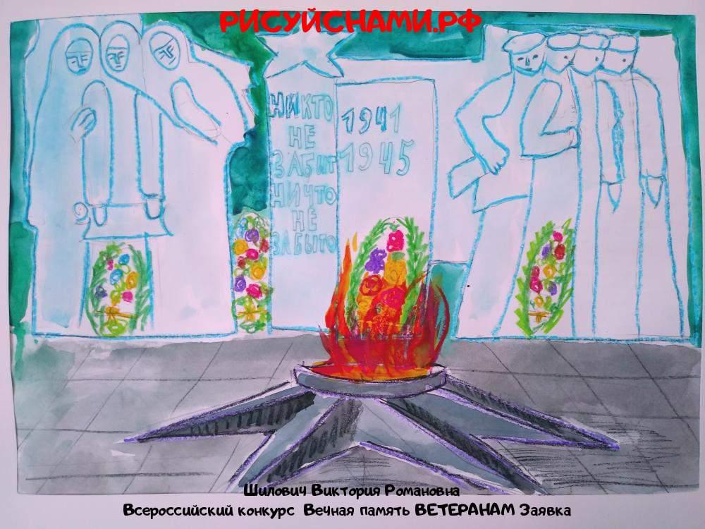 Всероссийский конкурс  Вечная память ВЕТЕРАНАМ Заявка 13113  всероссийский творческий конкурс рисунка для детей школьников и дошкольников (рисунок и поделка) - Шилович Виктория Романовна