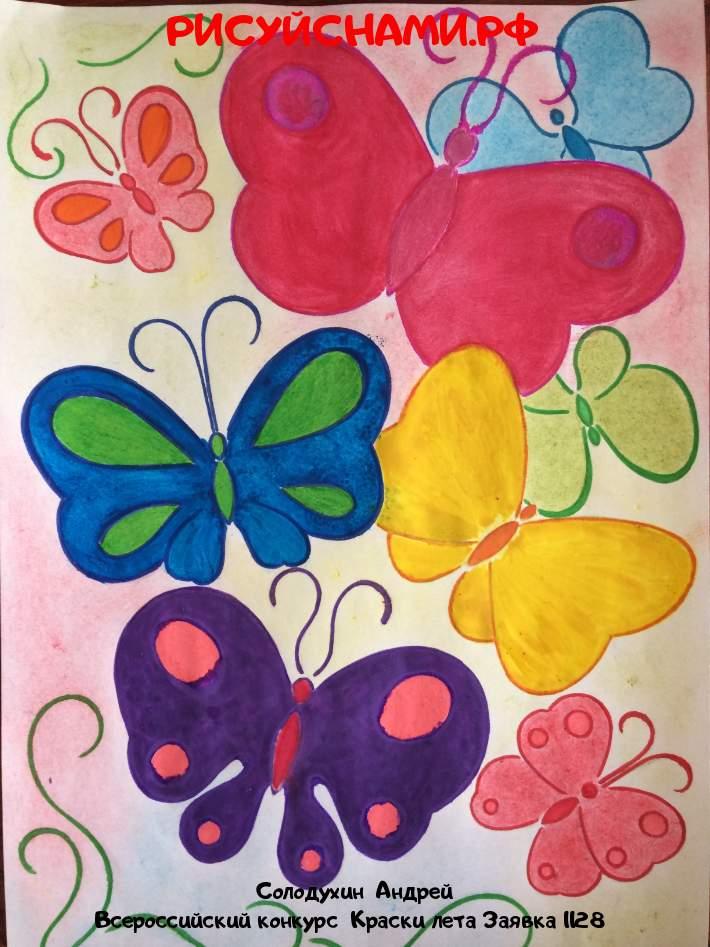 Всероссийский конкурс  Краски лета Заявка 1128  творческие конкурсы рисунков для школьников и дошкольников рисуй с нами #тмрисуйснами рисунок и поделка - Солодухин  Андрей