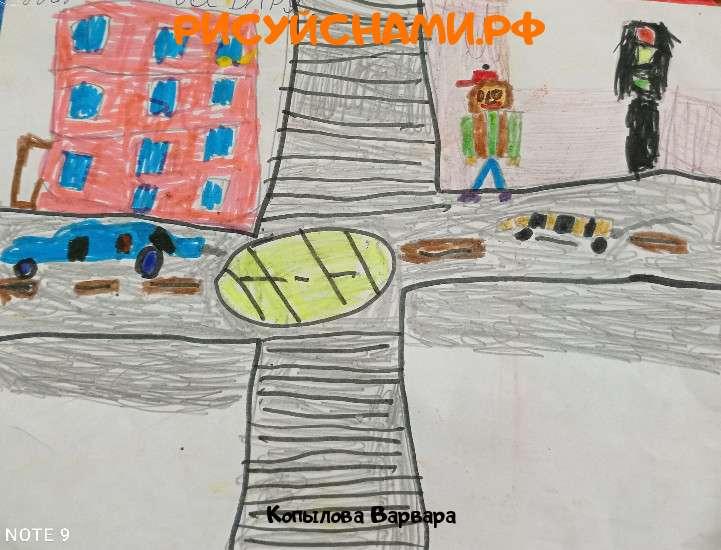 Всероссийский конкурс  ПДД знай - по дороге не гуляй Заявка 78999 всероссийский творческий конкурс рисунка для детей школьников и дошкольников (рисунок и поделка) - Копылова Варвара