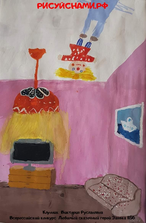 Всероссийский конкурс  Любимый сказочный герой Заявка 1150  творческие конкурсы рисунков для школьников и дошкольников рисуй с нами #тмрисуйснами рисунок и поделка - Клунник  Виктория Русланлвна