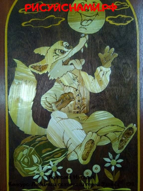 Всероссийский конкурс  Любимый сказочный герой Заявка 1311  всероссийский творческий конкурс рисунка для детей школьников и дошкольников (рисунок и поделка) - Колесова Наталья