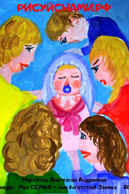 Всероссийский конкурс  Моя СЕМЬЯ - мое богатство Заявка 1180  творческие конкурсы рисунков для школьников и дошкольников рисуй с нами #тмрисуйснами рисунок и поделка - Маркатюк Анастасия Андреевна