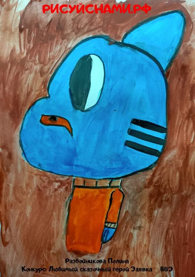Всероссийский конкурс  Любимый сказочный герой Заявка 1183  творческие конкурсы рисунков для школьников и дошкольников рисуй с нами #тмрисуйснами рисунок и поделка - Разбойникова Полина