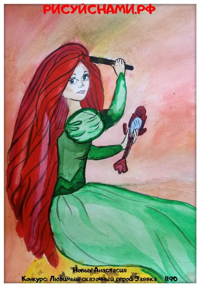 Всероссийский конкурс  Любимый сказочный герой Заявка 1190  творческие конкурсы рисунков для школьников и дошкольников рисуй с нами #тмрисуйснами рисунок и поделка - Новых Анастасия