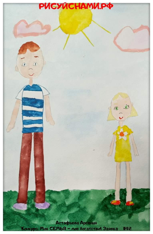 Всероссийский конкурс  Моя СЕМЬЯ - мое богатство Заявка 1192  творческие конкурсы рисунков для школьников и дошкольников рисуй с нами #тмрисуйснами рисунок и поделка - Астафьева Арсения
