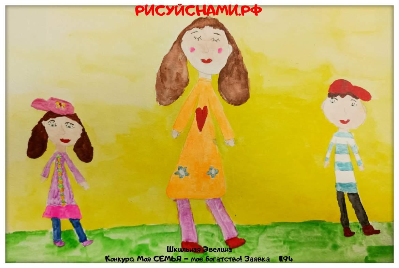 Всероссийский конкурс  Моя СЕМЬЯ - мое богатство Заявка 1194  творческие конкурсы рисунков для школьников и дошкольников рисуй с нами #тмрисуйснами рисунок и поделка - Шкильная Эвелина