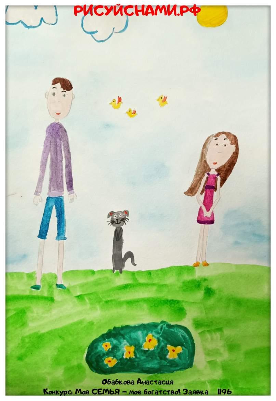 Всероссийский конкурс  Моя СЕМЬЯ - мое богатство Заявка 1196  творческие конкурсы рисунков для школьников и дошкольников рисуй с нами #тмрисуйснами рисунок и поделка - Обабкова Анастасия