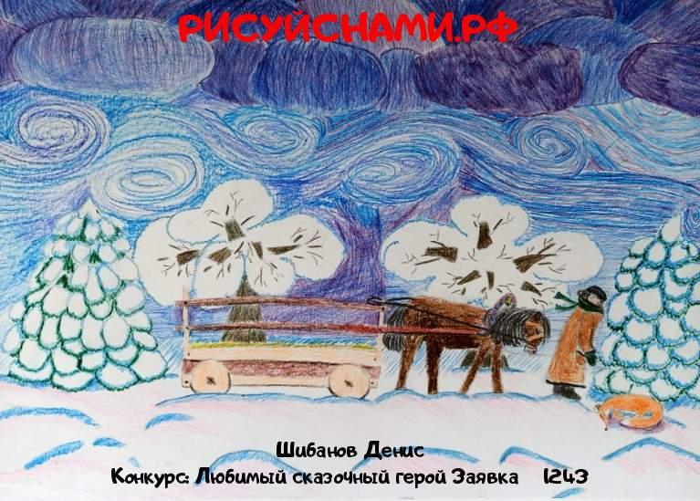 Всероссийский конкурс  Любимый сказочный герой Заявка 1243  всероссийский творческий конкурс рисунка для детей школьников и дошкольников (рисунок и поделка) - Шибанов Денис