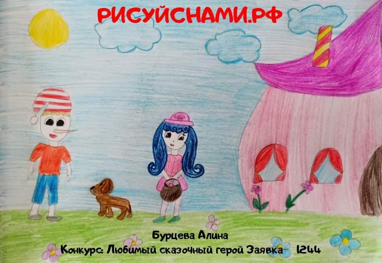 Всероссийский конкурс  Любимый сказочный герой Заявка 1244  всероссийский творческий конкурс рисунка для детей школьников и дошкольников (рисунок и поделка) - Бурцева Алина