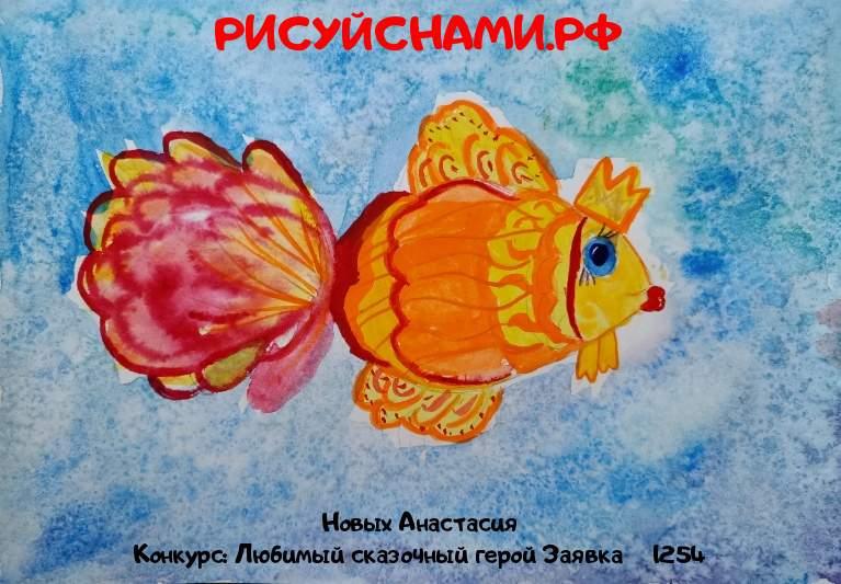 Всероссийский конкурс  Любимый сказочный герой Заявка 1254  всероссийский творческий конкурс рисунка для детей школьников и дошкольников (рисунок и поделка) - Новых Анастасия