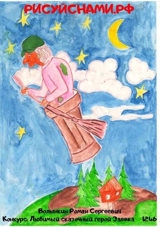 Всероссийский конкурс  Любимый сказочный герой Заявка 1246  всероссийский творческий конкурс рисунка для детей школьников и дошкольников (рисунок и поделка) - Волынкин Роман Сергеевич