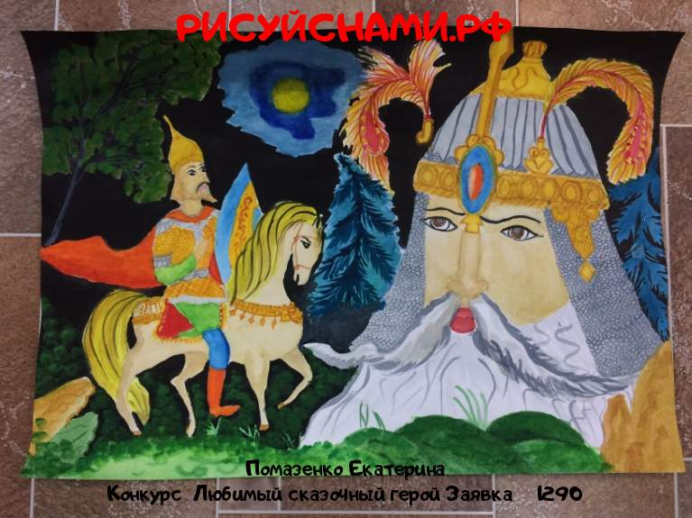 Всероссийский конкурс  Любимый сказочный герой Заявка 1290  всероссийский творческий конкурс рисунка для детей школьников и дошкольников (рисунок и поделка) - Помазенко Екатерина